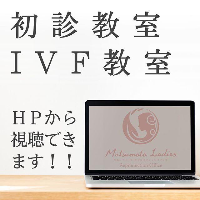 オンライン初診教室とIVF教室のご案内