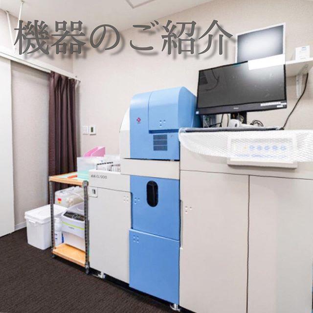 当院の採血機器